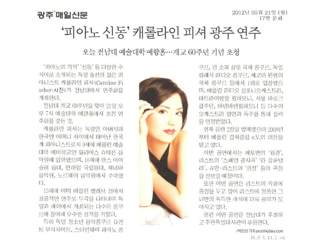 Kwangju Daily Newspaper (광주 매일신문), 21. May 2012 - The genius pianist Caroline Fischer will perform in Gwangju