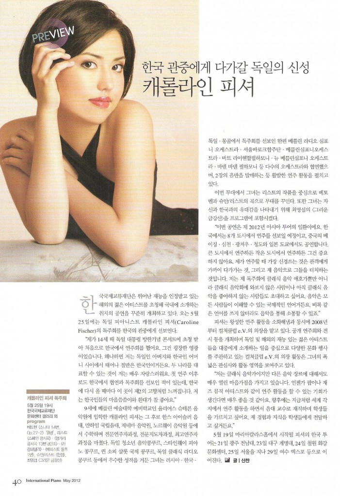 International Piano Korea Magazine, May 2012 - The genius pianist Caroline Fischer