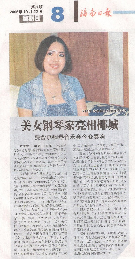 Hainan Daily, China, 22. Oktober 2006 - A beautiful pianist visited Haikou - Caroline Fischer will perform this evening
