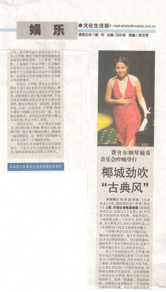 Hainan Daily, China, 23. Oktober 2006 - Caroline Fischer performed last evening in the Haikou Great Hall of the People