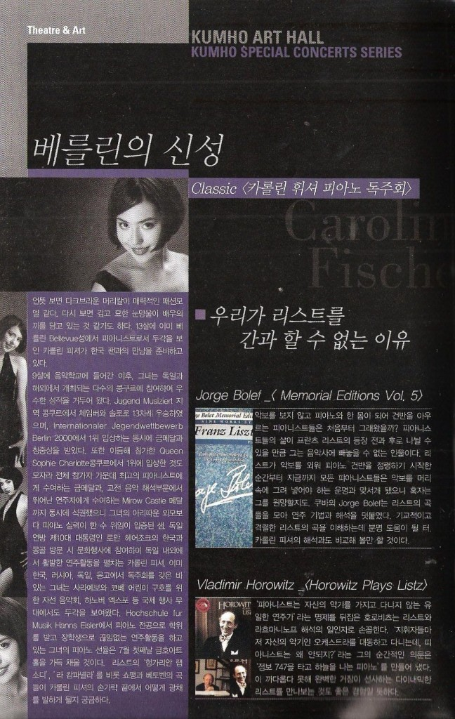 Kumho Art Hall Magazine, July 2005 - The genius pianist Caroline Fischer from Berlin