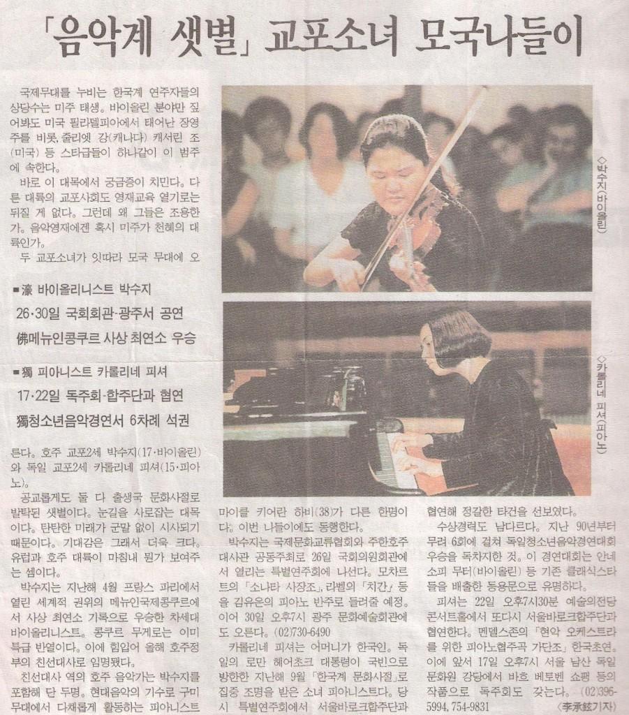 Segye Times, Seoul, 13. März 1999 - Morgensterne in der Musikwelt - Heimatbesuche des Musiknachwuchses